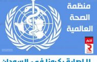 Africa: COVID-19, Situation update for the WHO African Region, External Situation Report 5